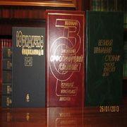Энциклопедии. Справочники. Учебная литература