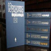 Юридична енциклопедія