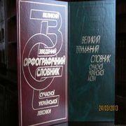 Вел. тлумачний словник суч.укр. мови