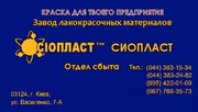 ПФ-133 эмаль ПФ-133 : эмаль ПФ-133У : эмаль ПФ-133М Эмаль ПФ-133 ГОСТ