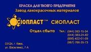 ХВ-16 эмаль ХВ-16 : эмаль ХВ-16У : эмаль ХВ-16М Эмаль ХВ-16 ТУ 6-10-13