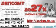 Вклады в Запорожье Социум.