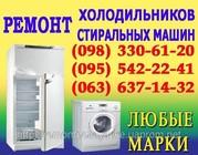 Ремонт стиральной машины Сумы. Вызов мастера для ремонта стиралок на д