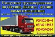 Грузоперевозки Сумы-Киев-Сумы. Перевезти мебель,  вещи,  офис Сумы-Киев