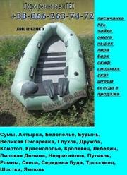 купить выгодно надувные лодки резиновые и надувные лодки из ПВХ