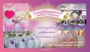 Украшение оформление свадебного зала в г. Сумы