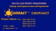 Грунтовка  КО-080080_КО-080_грунт КО-080# ЭП-0199