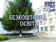 Профессиональное образование для взрослых и детей. Бесплатно!