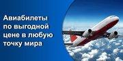Бронирование авиаперелётов,  заказ билетов