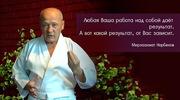 Оздоровительный курс Мирзаахмата Санакуловича Норбекова в Сумах