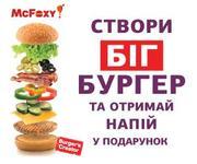 Проект Burger's Creator (Творець Бургера)