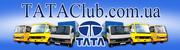 Автозапчасти TATA Motors Ltd.Индия и Ashok leylаnds,  I-VAN,  Еталон. Оригинал. Высокое качество по доступной цене.