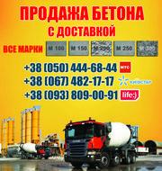 Купить бетон Сумы,  цена,  с доставкой в Сумах