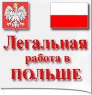 Вакансии в Польшу на работу.