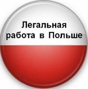 Бесплатные вакансии на работу в Польше!!!
