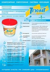 Продаем теплоизоляционный материал