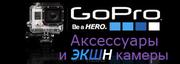 крепления  к экшн камерамXiaomi,  SJCAM,  GoPro