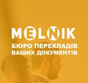 Бюро переводов Ваших документов MELNIK