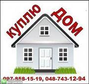 Куплю дом, возможно 1/2 дома в черте города Сумы