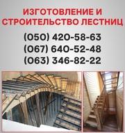 Деревянные,  металлические лестницы Сумы. Изготовление лестниц в Сумах