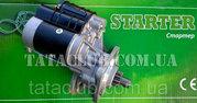 Стартер ЗИЛ-5301, ГАЗ, МАЗ, ПАЗ, МТЗ, ММЗ-Д243, 245 ред.12V 2.8 кВт Jubana.