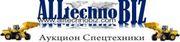 Интернет-аукцион спецтехники и оборудования